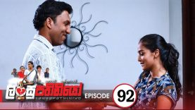 Lansupathiniyo – Episode 92 – 2020-04-01