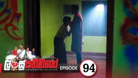 Lansupathiniyo – Episode 94 – 2020-04-03