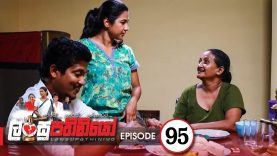 Lansupathiniyo – Episode 95 – 2020-06-30