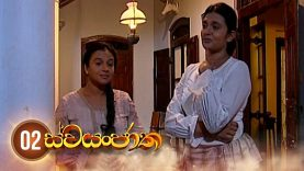 Swayanjatha – Episode 02 – 2020-06-02