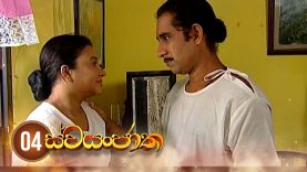 Swayanjatha – Episode 04 – 2020-06-04