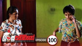 Lansupathiniyo – Episode 100 – 2020-07-07