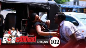 Lansupathiniyo – Episode 102 – 2020-07-09