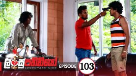 Lansupathiniyo – Episode 103 – 2020-07-13