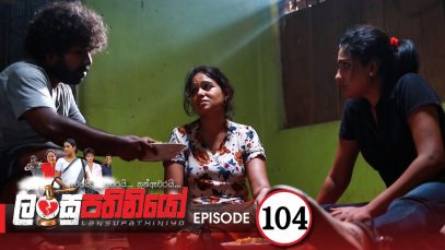 Lansupathiniyo – Episode 104 – 2020-07-14