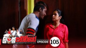 Lansupathiniyo – Episode 105 – 2020-07-15