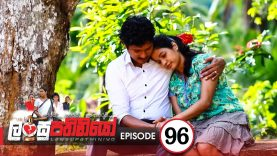 Lansupathiniyo – Episode 96 – 2020-07-01