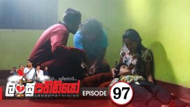 Lansupathiniyo – Episode 97 – 2020-07-02