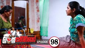 Lansupathiniyo – Episode 98 – 2020-07-03