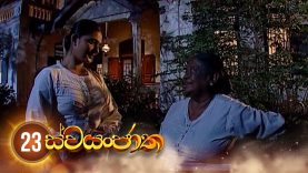 Swayanjatha – Episode 23 – 2020-07-02