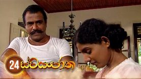 Swayanjatha – Episode 24 – 2020-07-03