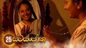 Swayanjatha – Episode 25 – 2020-07-06