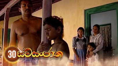 Swayanjatha – Episode 30 – 2020-07-13