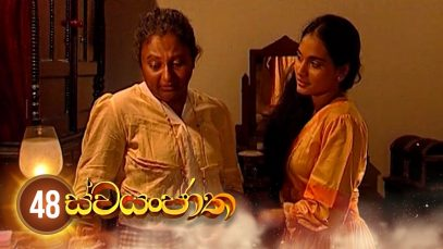 Swayanjatha – Episode 48 – 2020-08-10