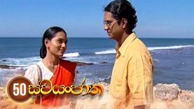 Swayanjatha – Episode 50 – 2020-08-12