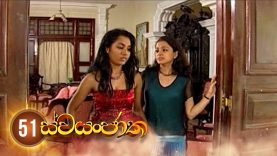 Swayanjatha – Episode 51 – 2020-08-13