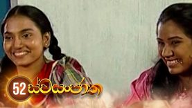 Swayanjatha – Episode 52 – 2020-08-14