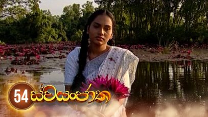 Swayanjatha – Episode 54 – 2020-08-18