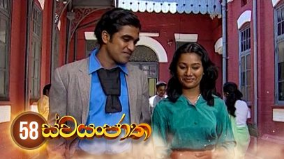 Swayanjatha – Episode 58 – 2020-08-24