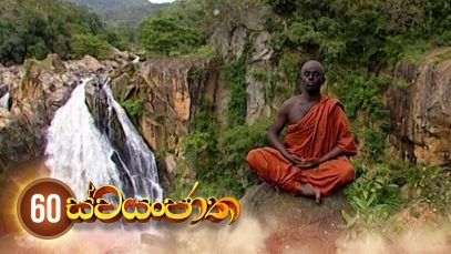 Swayanjatha – Episode 60 – 2020-08-26