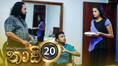 Naadi – Episode 20 – 2020-09-11
