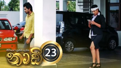 Naadi – Episode 23 – 2020-09-17