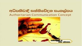 Thakshilawa – 2020-10-30 (A/L Communication & Media Studies)