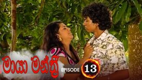 Maya Manthri – Episode 13 – 2020-11-19