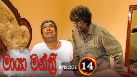 Maya Manthri – Episode 14 – 2020-11-20