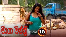 Maya Manthri – Episode 15 – 2020-11-23