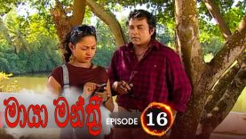 Maya Manthri – Episode 16 – 2020-11-24