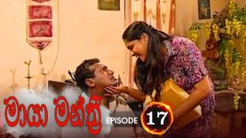 Maya Manthri – Episode 17 – 2020-11-25