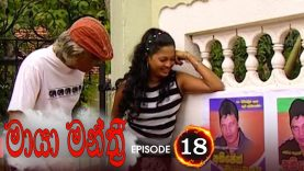 Maya Manthri – Episode 18 – 2020-11-26