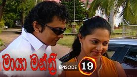 Maya Manthri – Episode 19 – 2020-11-27