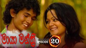 Maya Manthri – Episode 20 – 2020-11-30