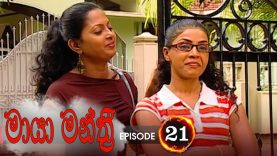 Maya Manthri – Episode 21 – 2020-12-01