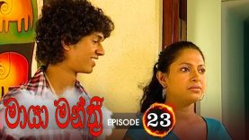 Maya Manthri – Episode 23 – 2020-12-03