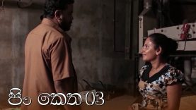Pin Ketha – Episode 03 – 2021-02-27